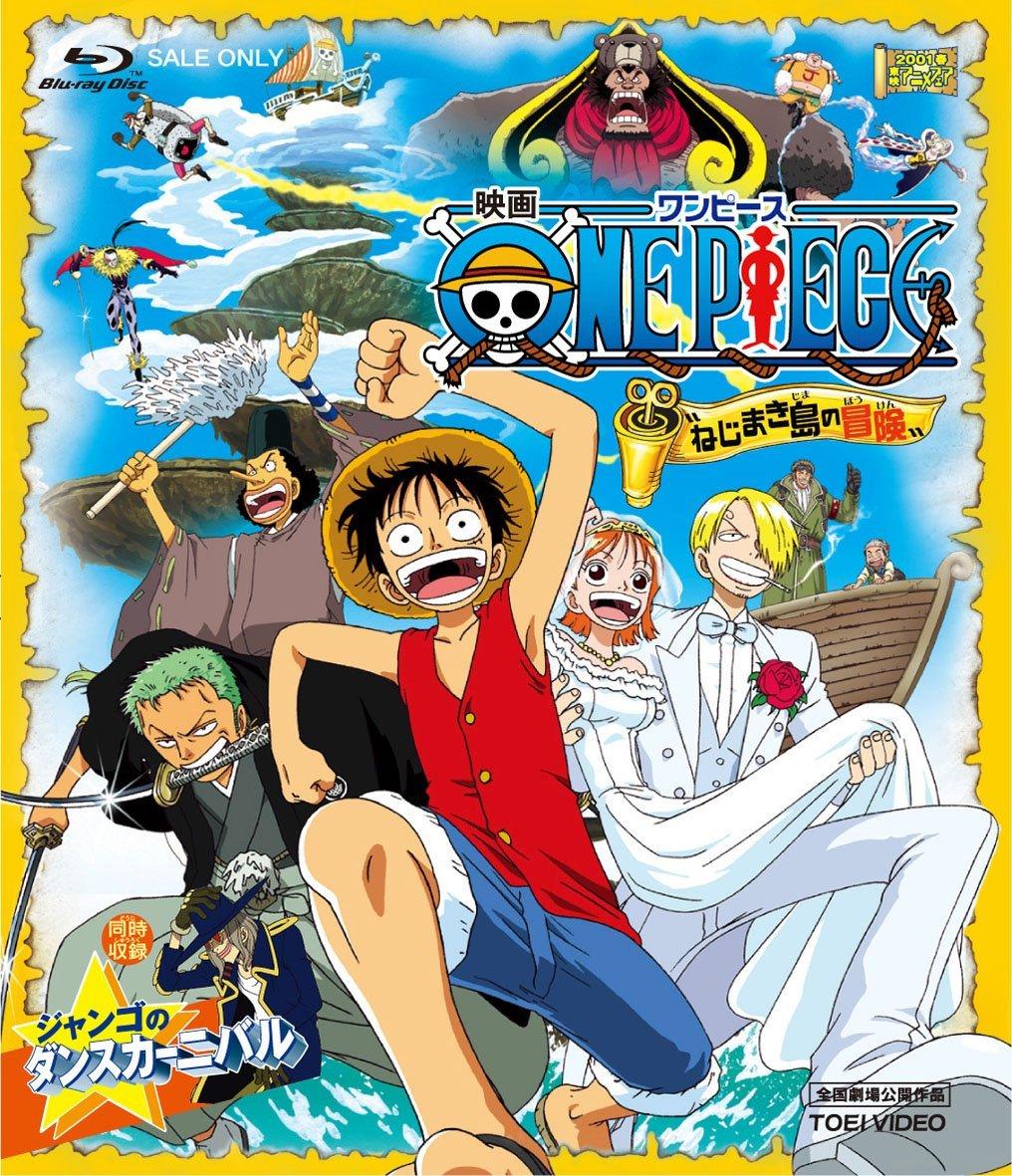 One Piece วันพีช เดอะมูฟวี่ 2 – การผจญภัยบนเกาะแห่งฟันเฟือง (ซับไทย)