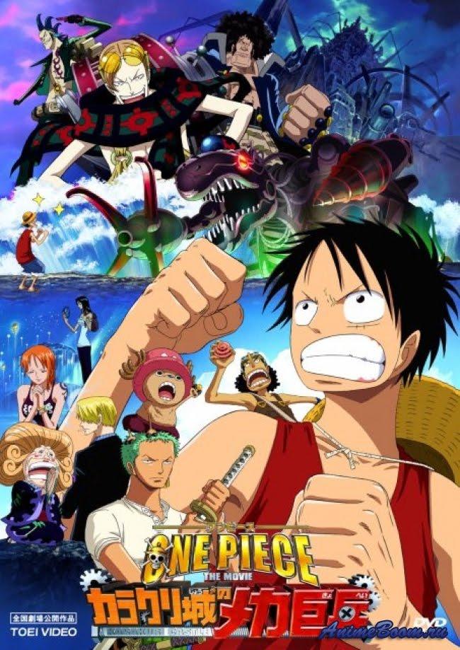 One Piece วันพีช เดอะมูฟวี่ 7 – ทหารหุ่นยนต์ยักษ์แห่งปราสาทคาราคุริ (ซับไทย)