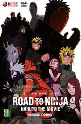 Naruto Shippuden The Movie 6 (9) Road to Ninja พลิกมิติผ่าวิถีนินจา (พากย์ไทย)