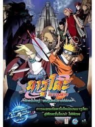 Naruto The Movie 2 ศึกครั้งใหญ่ พจญนครปีศาจใต้พิภพ (พากย์ไทย)